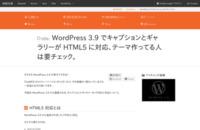 WordPress 3.9 でキャプションとギャラリーが HTML5 に対応、テーマ作ってる人は要チェック。 | ホホ冢次男