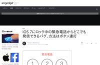 iOS 7にロック中の緊急電話からどこでも発信できるバグ、方法はボタン連打 - Engadget Japanese