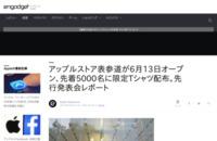 アップルストア表参道が6月13日オープン、先着5000名に限定Tシャツ配布。先行発表会レポート - Engadget Japanese