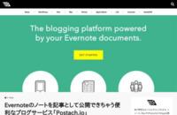 Evernoteのノートをブログにできちゃう変わり種サービス「Postach.io」 | [M] mbdb