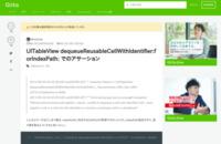 Objective-C - UITableView dequeueReusableCellWithIdentifier:forIndexPath: でのアサーション - Qiita [キータ]