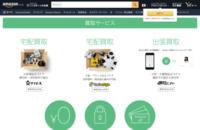 Amazon.co.jp:Amazon買取サービス