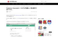 Postach.io: Evernoteのノートをブログ記事として即公開できるサービス。 - たのしいiPhone! AppBank