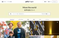 ストックフォト、ロイヤリティフリー写真、ビデオ映像、音楽 | ゲッティ イメージズ 日本