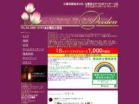 http://deeden.web.fc2.com/
