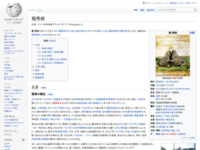 http://ja.wikipedia.org/wiki/%E5%A0%80%E7%A7%80%E6%94%BF