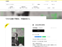 http://www.shinchosha.co.jp/nami/newest/