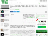 http://jp.techcrunch.com/2011/07/29/20110729airbnb-victim-speaks-again-homeless-scared-and-angry/
