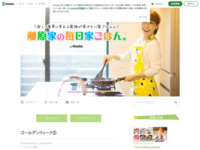 http://ameblo.jp/mamagohann/entry-11843520255.html