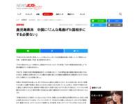 鹿児島県民 中国に「こんな馬鹿げた国相手にする必要ない」│NEWSポストセブン