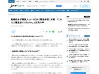 結婚相手が韓国人というだけで関根麻里に非難 「これは人種差別ではないか」と反発の声 : J-CASTニュース