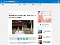 熱海が舞台の「忍者女子高生」動画、人気に-10日で500万回再生 - 伊豆経済新聞