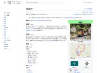 馬路村 - Wikipedia