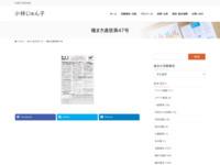 http://junko.voicejapan.net/blog/2014/07/28/4993/