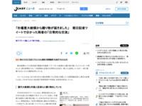 「朴槿恵大統領から贈り物が届きました」 朝日記者ツイートで分かった両者の「日常的な交流」 : J-CASTニュース