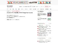 「読者の信頼傷つけた」朝日新聞社長会見、主なやりとり:朝日新聞デジタル