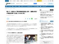 報ステ・古舘氏の「慰安婦検証報道」批判 論調は朝日が検証記事で主張した中身と同じ : J-CASTニュース