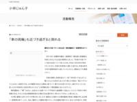 http://junko.voicejapan.net/blog/2014/09/21/5038/