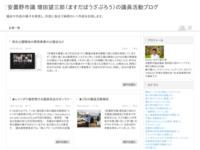 安曇野市議 増田望三郎(ますだぼうざぶろう)の議員活動ブログ