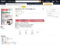 Amazon.co.jp: 歴史通 2014年 01月号 [雑誌]: 本