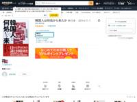Amazon.co.jp: 韓国人は何処から来たか: 長浜 浩明: 本