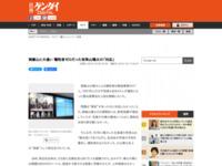 http://www.nikkan-gendai.com/articles/view/life/153830/1