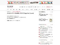 http://www.asahi.com/articles/ASH3B5F5WH3BUHBI01G.html