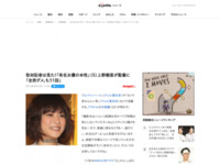 http://www.excite.co.jp/News/entertainment_g/20150312/Asagei_33701.html