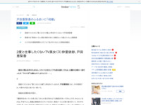 http://news.livedoor.com/article/detail/7449426/