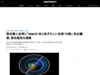 """籾井勝人会長に「NHKは""""何と恥ずかしい会長""""の略」 民主議員、辞任勧告を提案"""