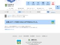 http://www.city.azumino.nagano.jp/gyosei/furusato_kifu/index.html