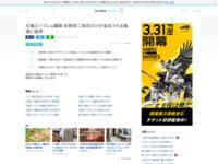 五輪エンブレム騒動 佐野研二郎氏だけが追及される風潮に疑問 - ライブドアニュース