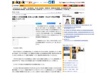 http://www.zakzak.co.jp/society/politics/news/20150215/plt1502150830001-n1.htm