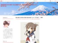 http://blog.goo.ne.jp/sakurasakuya7/e/83e7b9e51be5b65b2934ce9cc81d8407