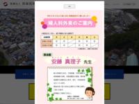 http://www.nishifukuhp.or.jp/