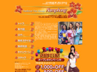 http://namphong.thainuad.com/