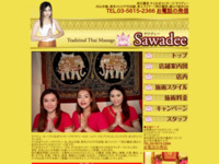 http://thaisawadee.web.fc2.com/