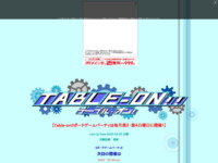 http://tableon.web.fc2.com/
