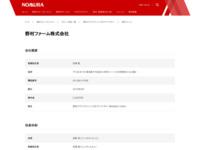 http://www.nomuraholdings.com/jp/company/group/napa/farm.html