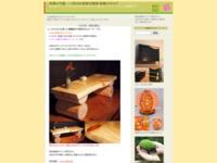 http://wafu.sblo.jp/