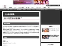 https://www.fujitv.co.jp/b_hp/130101odaiba/