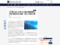 大手電力会社、多発する太陽光発電事業者への電力買取拒否の実態 再生エネ普及の壁に(1/2) | ビジネスジャーナル