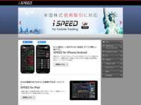 iSPEED - 楽天証券のモバイル・トレーディングツール