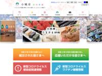 佐賀県:小城市ホームページ