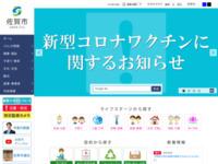 佐賀市ホームページ