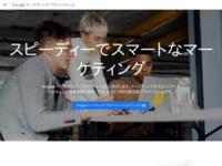 Google アナリティクス公式サイト - ウェブ解析とレポート機能 – Google アナリティクス