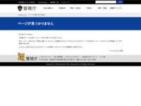 いわゆる出会い系サイトに関する注意:警視庁