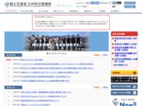 国土交通省九州地方整備局ホームページ