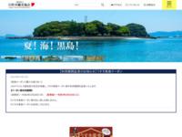 臼杵市観光協会