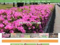 別府市公式ホームページ